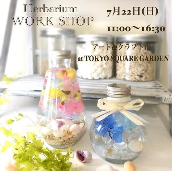 workshop at tokyo square garden