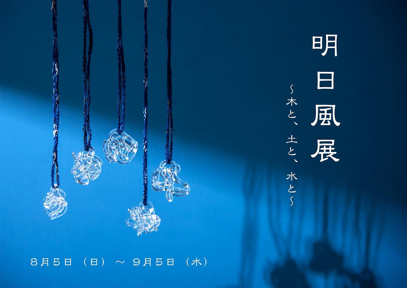 明日風展 北海道